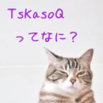TsKasoQってなに?